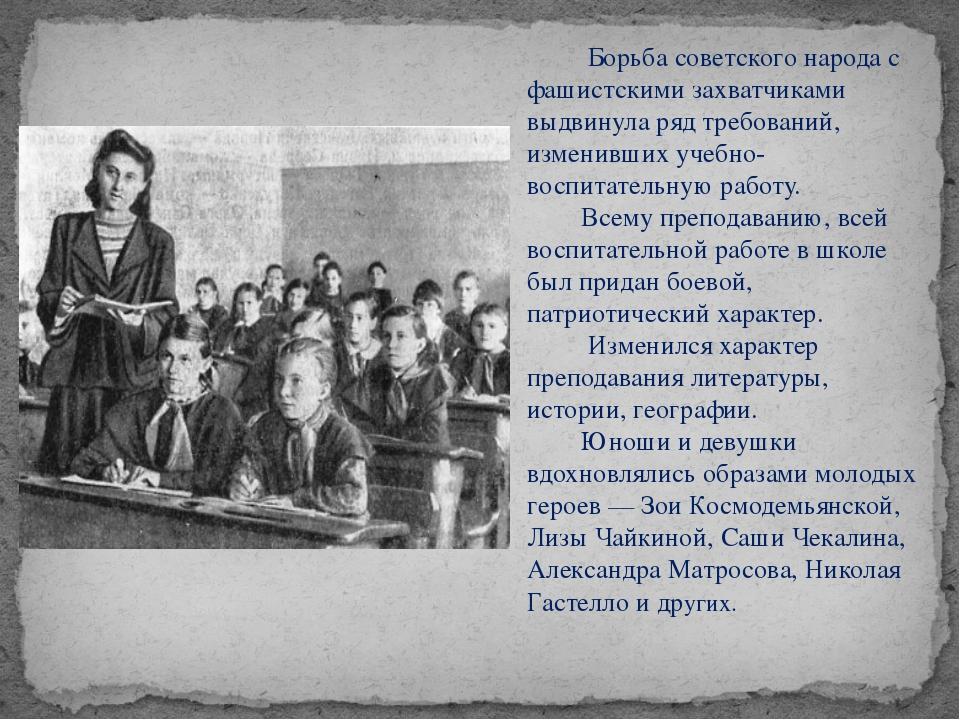 Борьба советского народа с фашистскими захватчиками выдвинула ряд требований...