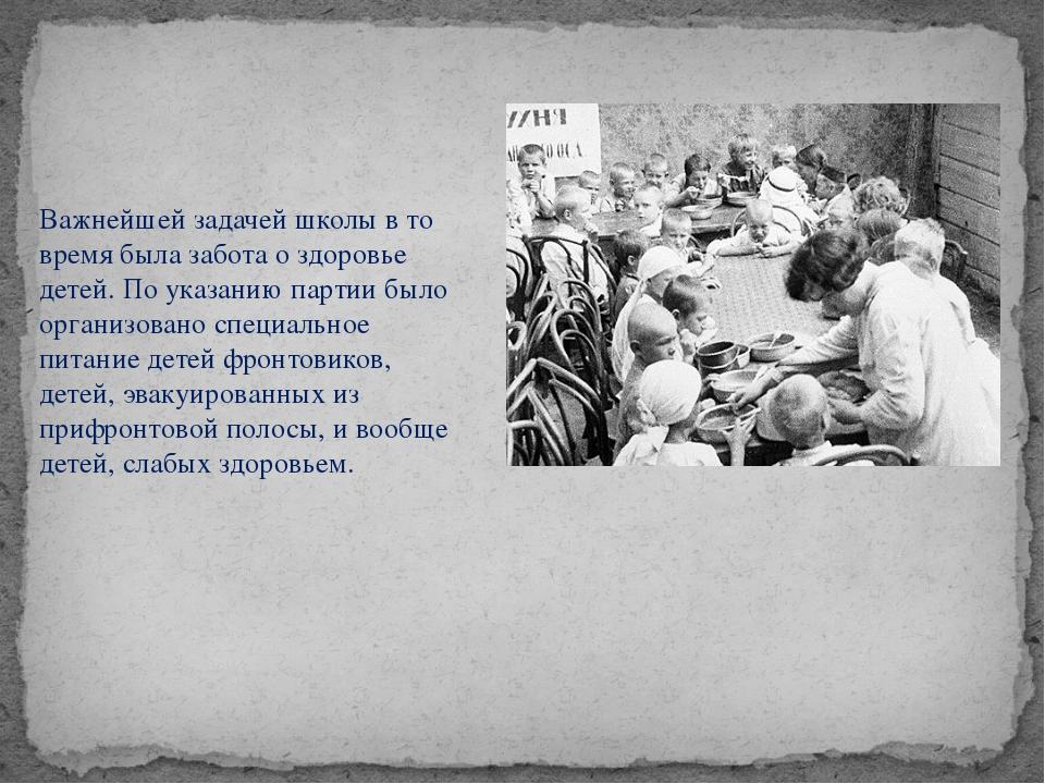 Важнейшей задачей школы в то время была забота о здоровье детей. По указанию...