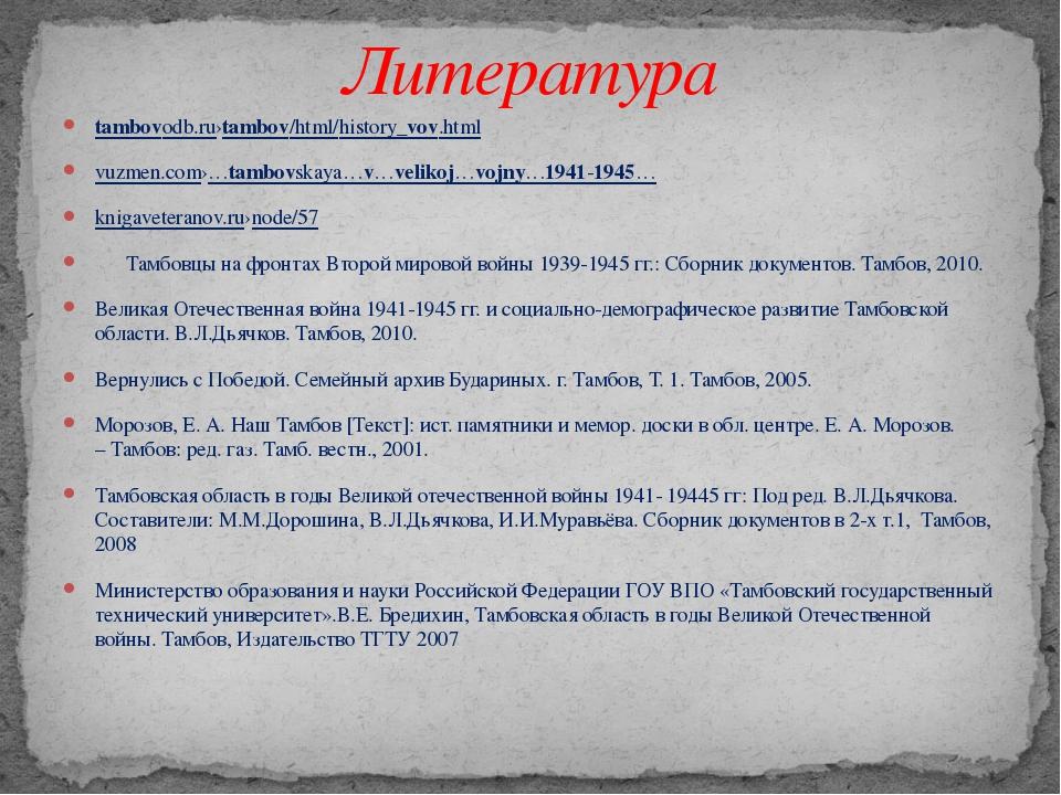 Литература tambovodb.ru›tambov/html/history_vov.html vuzmen.com›…tambovskaya…...