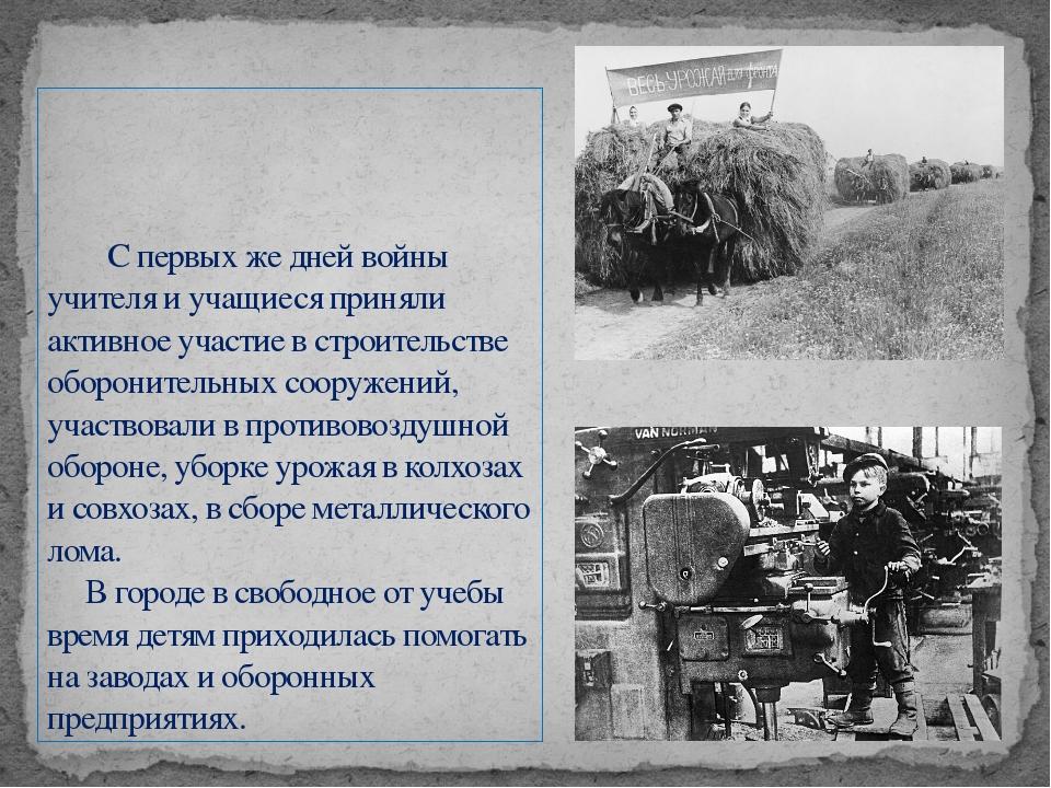 С первых же дней войны учителя и учащиеся приняли активное участие в строите...
