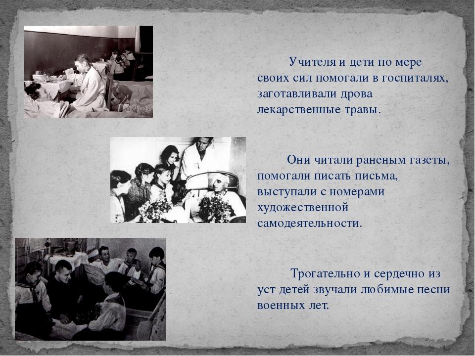 Учителя и дети по мере своих сил помогали в госпиталях, заготавливали дрова...
