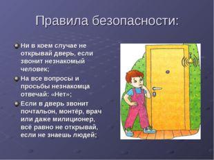 Правила безопасности: Ни в коем случае не открывай дверь, если звонит незнако