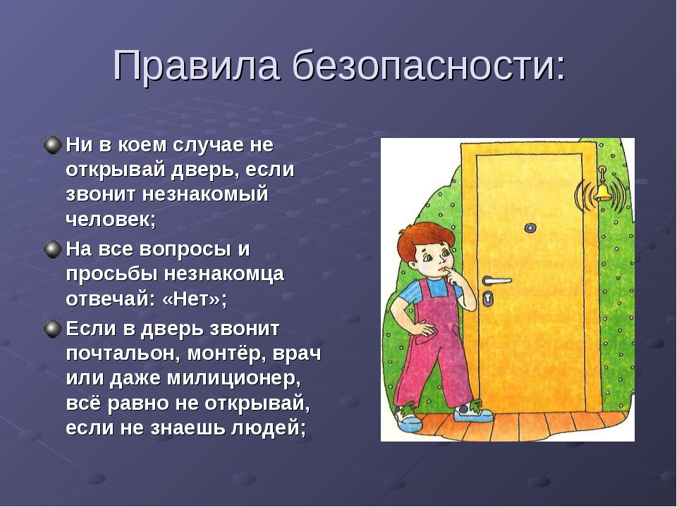 Правила безопасности: Ни в коем случае не открывай дверь, если звонит незнако...