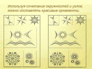 Используя сочетание окружностей и углов, можно составлять красивые орнаменты.