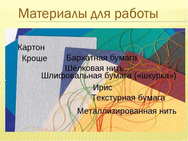 Картон Бархатная бумага Шлифовальная бумага («шкурка») Текстурная бумага Крош...
