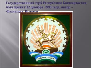 Государственный герб Республики Башкортостан был принят 12 декабря 1993 года