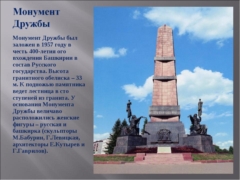 Монумент Дружбы был заложен в 1957 году в честь 400-летия ого вхождения Башки...