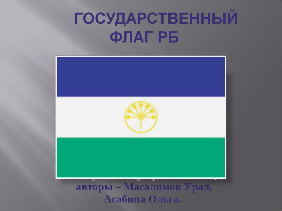 был принят 25 февраля 1992 года, авторы – Масалимов Урал, Асабина Ольга.