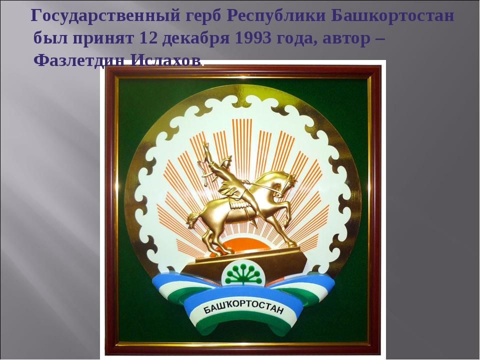 Государственный герб Республики Башкортостан был принят 12 декабря 1993 года...
