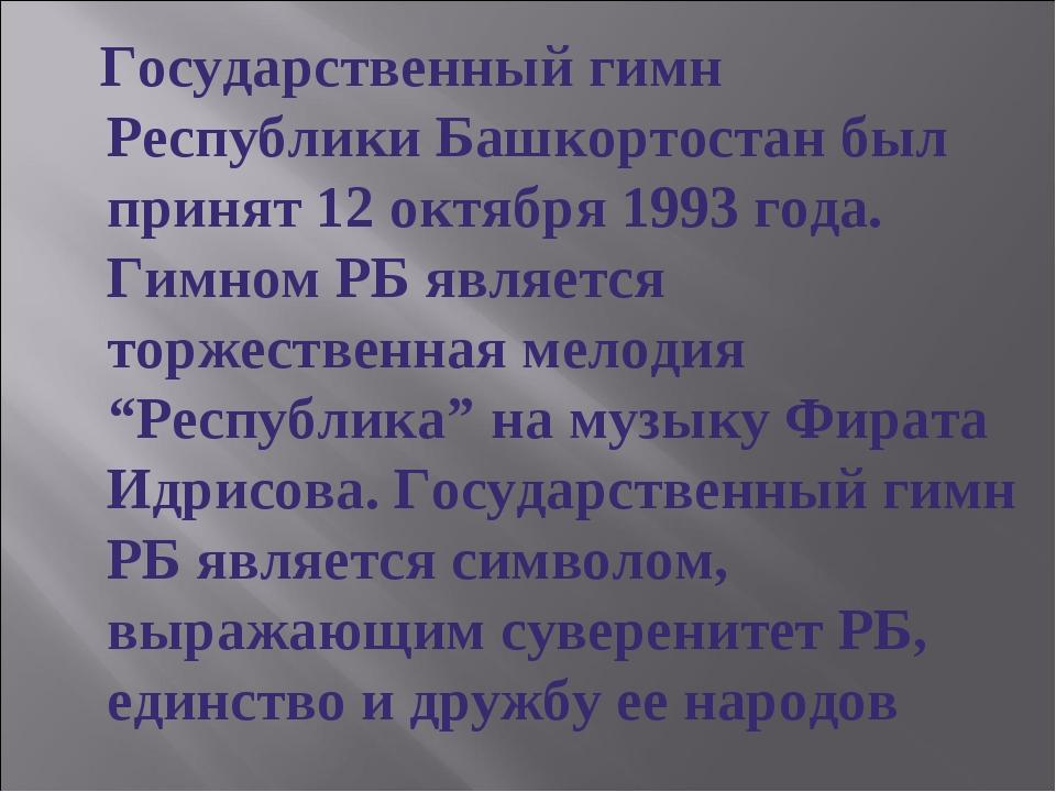 Государственный гимн Республики Башкортостан был принят 12 октября 1993 года...