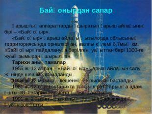 Байқонырдан сапар Ғарыштық аппараттарды ұшыратын ғарыш айлағының бірі – «Байқ