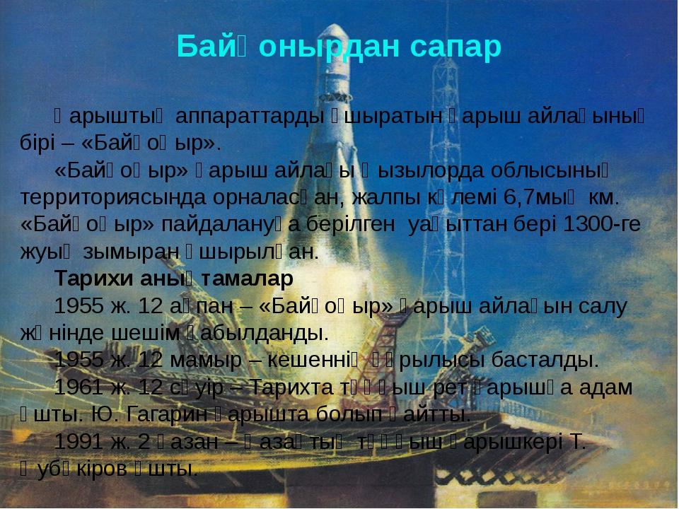 Байқонырдан сапар Ғарыштық аппараттарды ұшыратын ғарыш айлағының бірі – «Байқ...