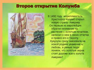 В 1492 году мореплаватель Христофор Колумб открыл новую страну- Америку. Он п