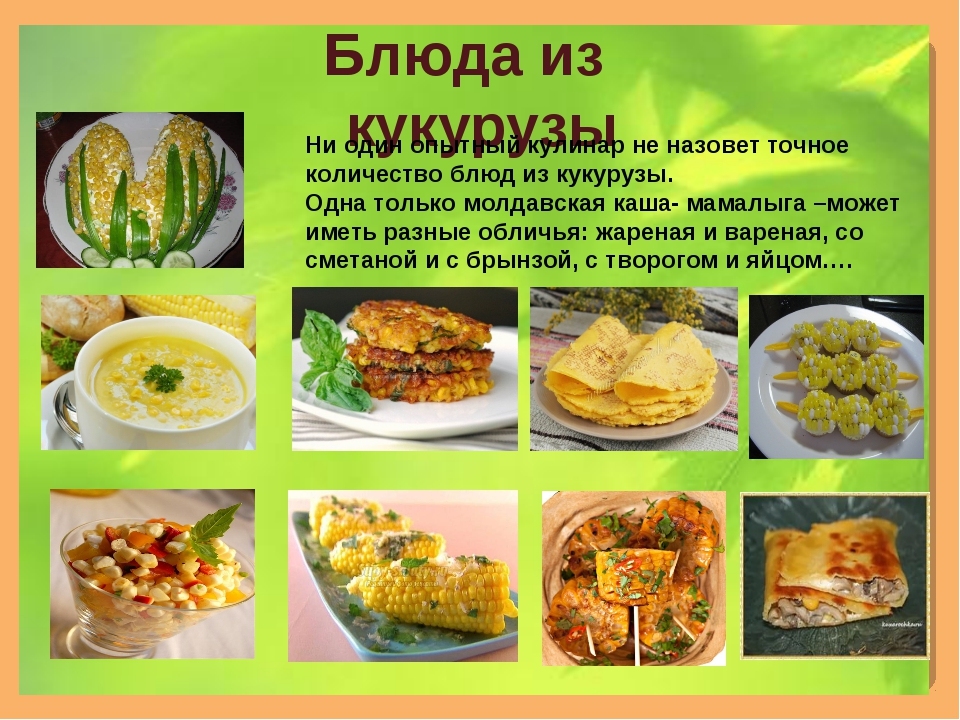 Блюда из кукурузы Ни один опытный кулинар не назовет точное количество блюд и...