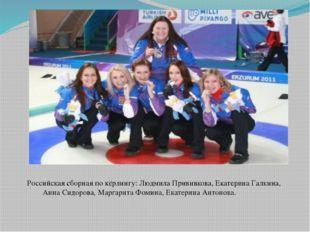 Российская сборная по кёрлингу: Людмила Прививкова, Екатерина Галкина, Анна