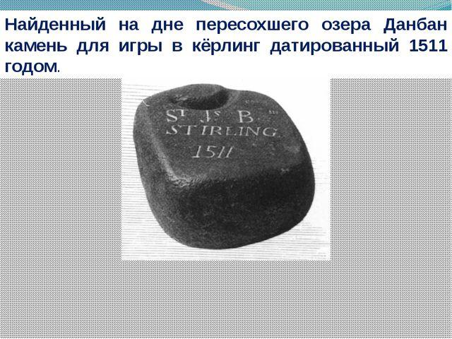 Найденный на дне пересохшего озера Данбан камень для игры в кёрлинг датирован...