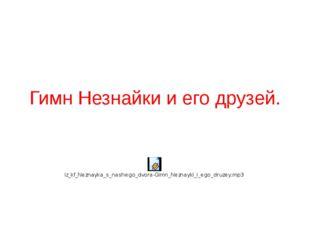 Гимн Незнайки и его друзей.