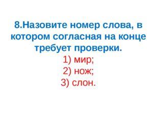 8.Назовите номер слова, в котором согласная на конце требует проверки. 1) мир
