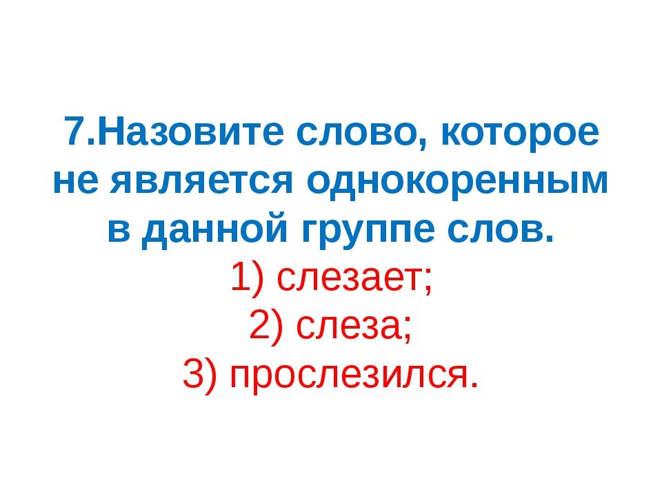 7.Назовите слово, которое не является однокоренным в данной группе слов. 1) с...