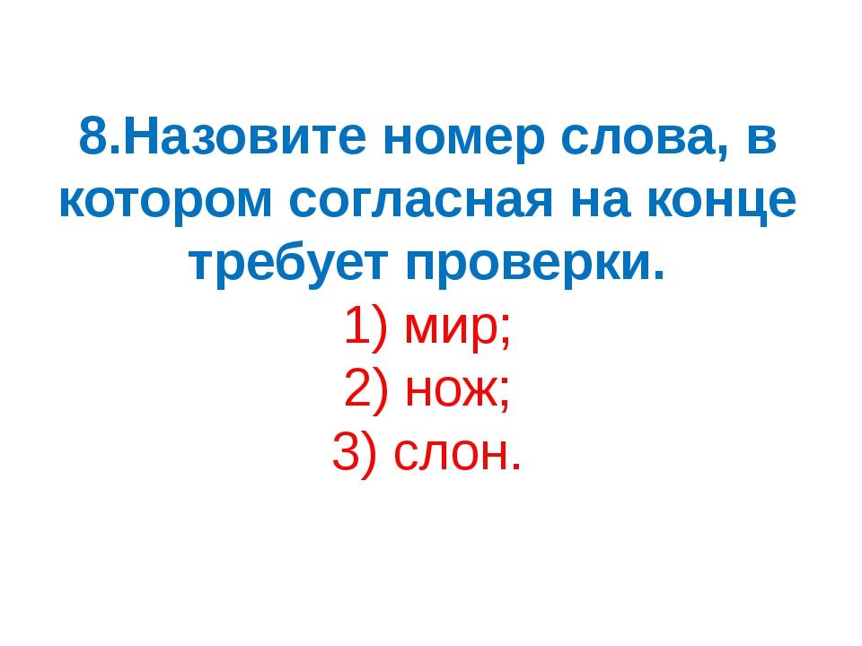8.Назовите номер слова, в котором согласная на конце требует проверки. 1) мир...