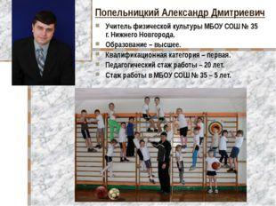 Попельницкий Александр Дмитриевич Учитель физической культуры МБОУ СОШ № 35 г