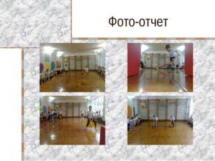 Фото-отчет
