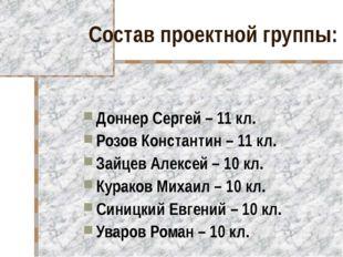 Состав проектной группы: Доннер Сергей – 11 кл. Розов Константин – 11 кл. Зай