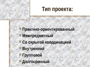Тип проекта: Практико-ориентированный Межпредметный Со скрытой координацией В