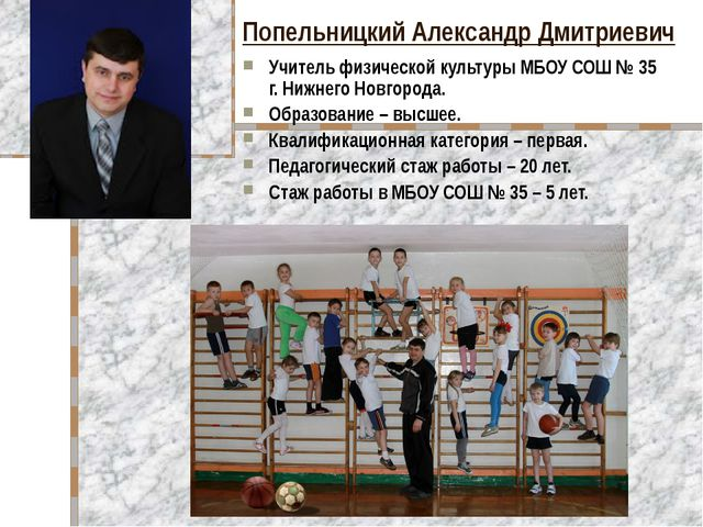 Попельницкий Александр Дмитриевич Учитель физической культуры МБОУ СОШ № 35 г...