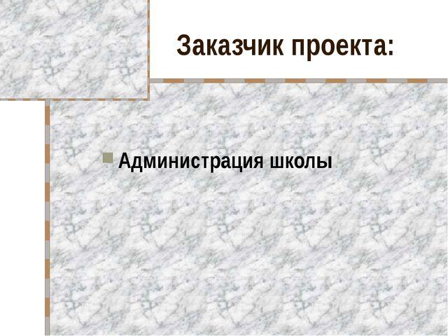 Заказчик проекта: Администрация школы