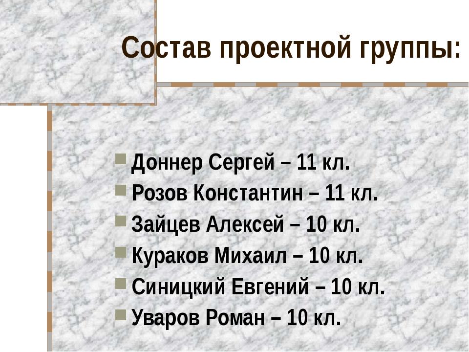 Состав проектной группы: Доннер Сергей – 11 кл. Розов Константин – 11 кл. Зай...