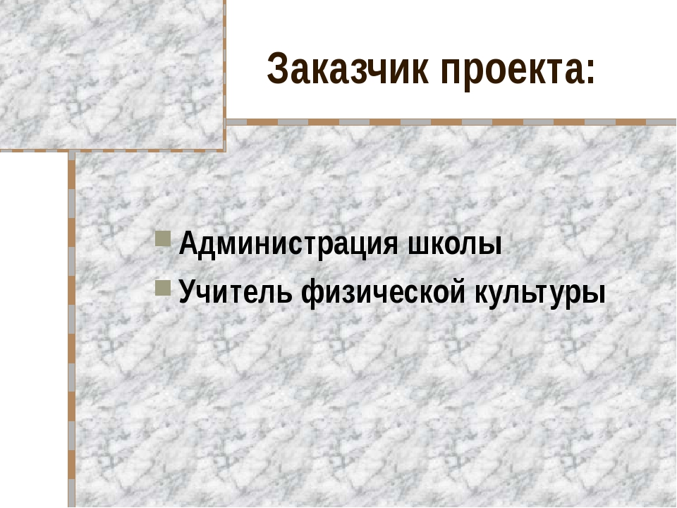 Заказчик проекта: Администрация школы Учитель физической культуры