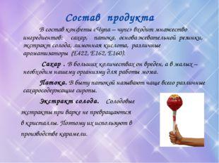 Состав продукта В состав конфеты «Чупа – чупс» входит множество ингредиенто