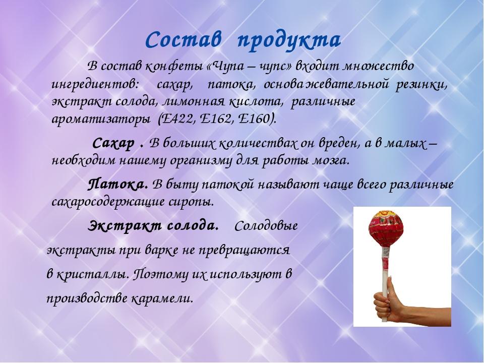 Состав продукта В состав конфеты «Чупа – чупс» входит множество ингредиенто...