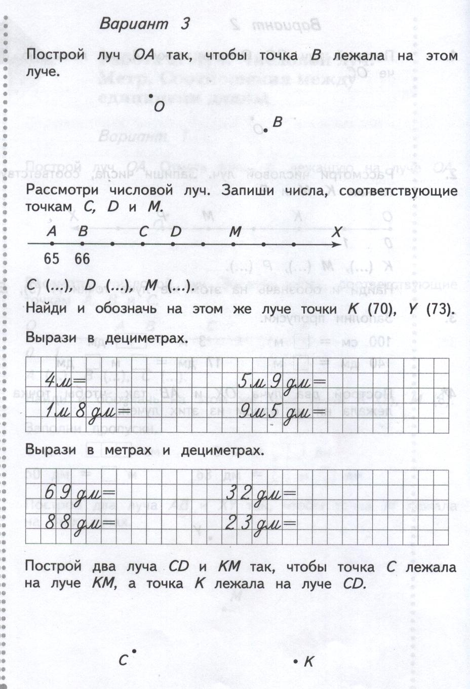 Описание: C:\Documents and Settings\Учитель\Рабочий стол\2 класс Лебедева\контрольная 26 042.jpg