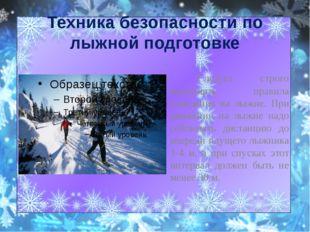 Техника безопасности по лыжной подготовке Следует строго выполнять правила по