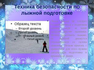 Техника безопасности по лыжной подготовке После спуска не следует останавлива
