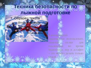 Техника безопасности по лыжной подготовке Категорически запрещается использов