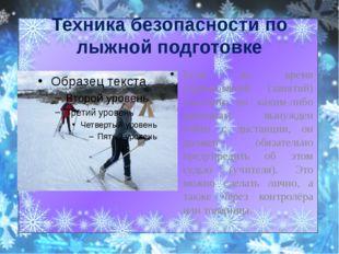 Техника безопасности по лыжной подготовке Если во время соревнований (занятий