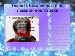 Техника безопасности по лыжной подготовке Нельзя снимать «лишнюю» одежду во в