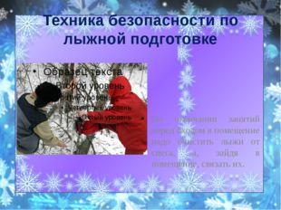 Техника безопасности по лыжной подготовке По окончании занятий перед входом в