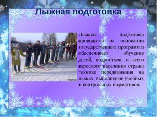 Лыжная подготовка Лыжная подготовка проводится на основании государственных п