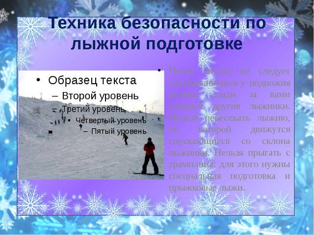 Техника безопасности по лыжной подготовке После спуска не следует останавлива...
