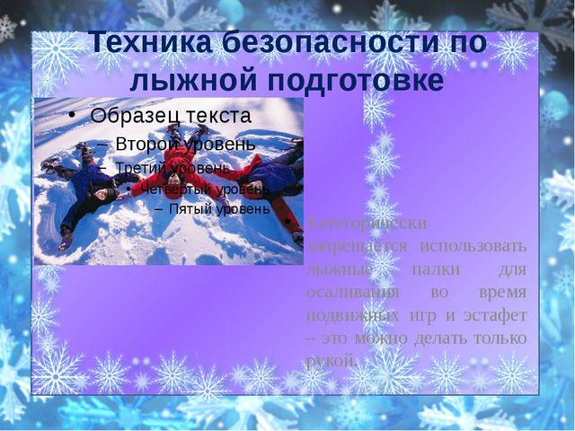 Техника безопасности по лыжной подготовке Категорически запрещается использов...