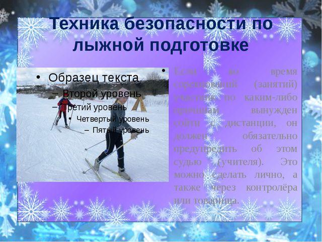 Техника безопасности по лыжной подготовке Если во время соревнований (занятий...
