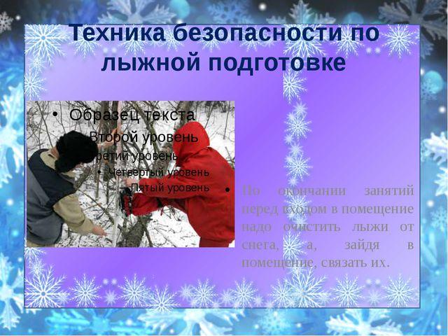 Техника безопасности по лыжной подготовке По окончании занятий перед входом в...