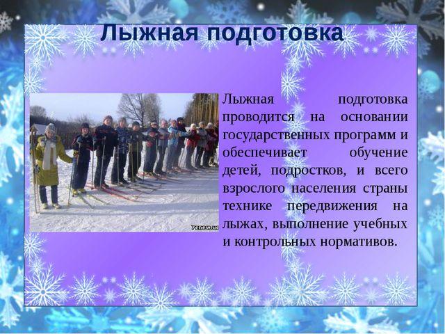 Лыжная подготовка Лыжная подготовка проводится на основании государственных п...