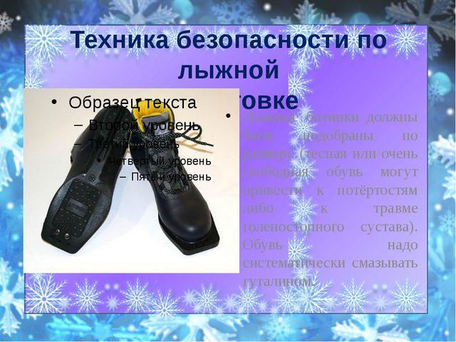 Техника безопасности по лыжной подготовке Лыжные ботинки должны быть подобран...