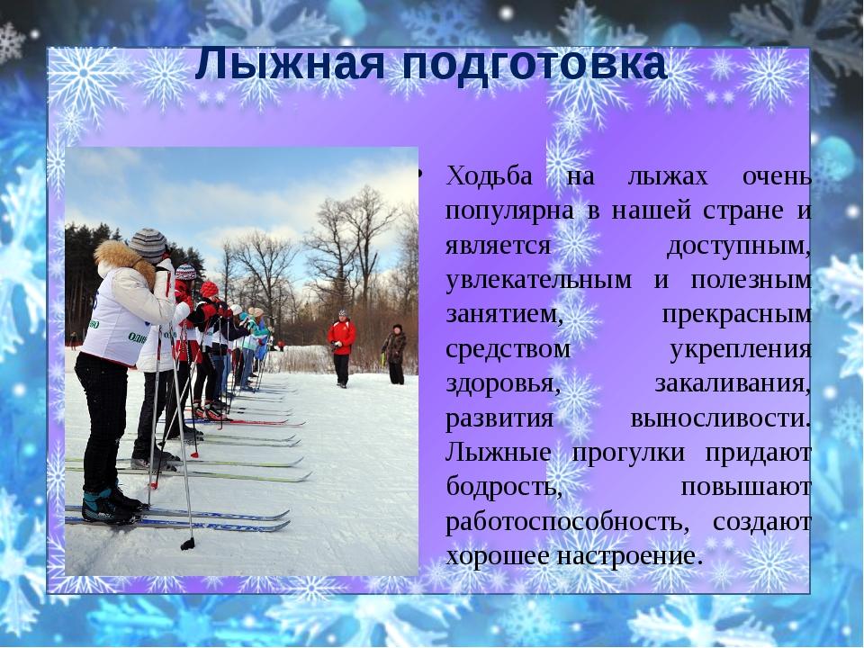 Лыжная подготовка Ходьба на лыжах очень популярна в нашей стране и является д...