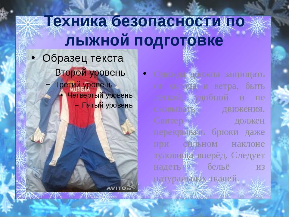 Техника безопасности по лыжной подготовке Одежда должна защищать от холода и...
